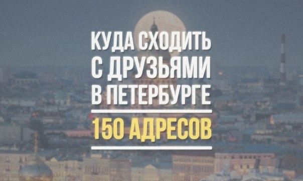 Куда сходить с друзьями в Петербурге: ↪ Гуляйте, гуляйте, гуляйте по Питеру!