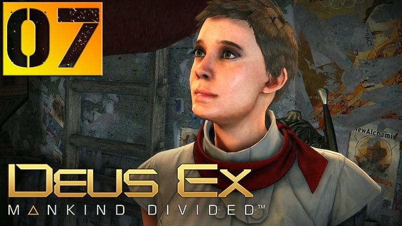 Deus Ex Mankind Divided Прохождение Часть 7 Настоящий Deus Ex Призрак Счастливый билет