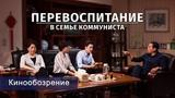Обзор фильма Перевоспитание в семье коммуниста Конец коммунистического воспитания