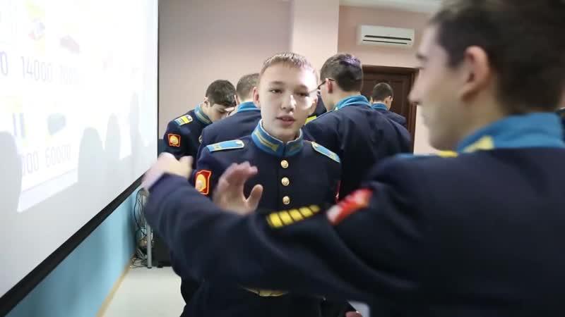 Деловая игра Море для кадет Ставропольского президентского училища 18 ноября 2018 года