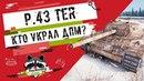 P.43 ter - Кто Украл ДПМ? | TheNotShy | Гайд | Мастер | World Of Tanks