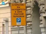 Платные парковки в центре Петербурга заработают только в июне
