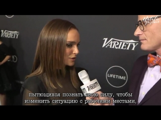 Natalie Portman explains how shes still learning to use her power at PowerOfWomen (RUS SUB)