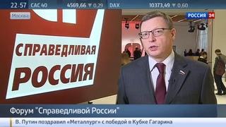 Новости на Россия 24 • Справедливая Россия провела программный форум: как изменится курс фракции?