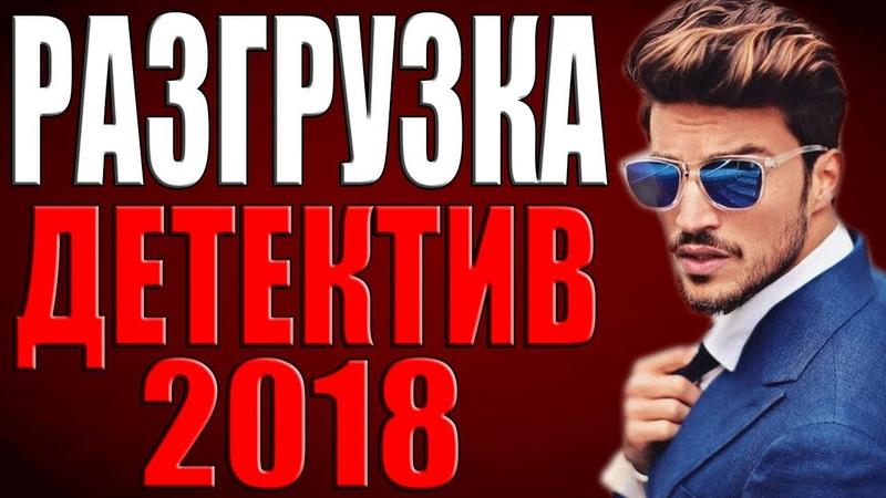 РАЗГРУЗКА 2019 Русские детективы 2019 Новинки Сериалы Фильмы 2019 HD
