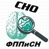 Студенческое научное общество ФППиСН ПГУ