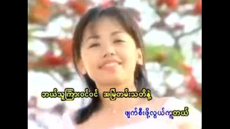 ႏွစ္ေယာက္တည္းကမ ၻာ (Nhit Yout Tae Kabar) - ေခ်ာစုခင္၊ေဇာ္ပိုင္ (Chaw Su Khin, » Freewka.com - Смотреть онлайн в хорощем качестве