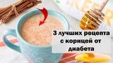 Корица при сахарном диабете лечение, как применять и пить корицу