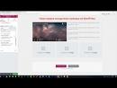 5 урок создания посадочной страницы Landing Page на WordPress