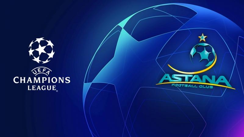 Астана узнала соперника по 1-му квалификационному этапу ЛЧ-2018