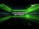 «Тотальный футбол» гость программы Олег Кононов