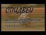 Анонс гонки Личного первенства России среди юниоров до 19 лет 5 июня 2018 года в 19:00 на стадионе