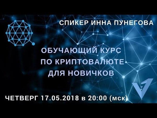 Qtum - Обучающий курс по криптовалюте - Inna Punegova - Virrex.io