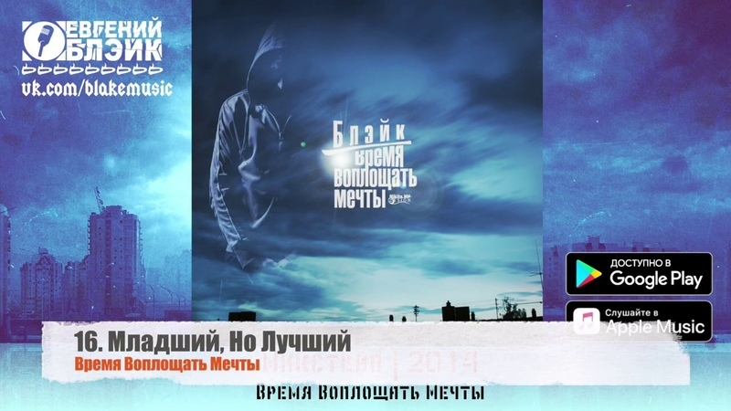 Евгений Блэйк 16 Младший Но Лучший Время Воплощать Мечты Микстейп