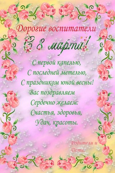 Поздравления с днем рождения невесту в прозе