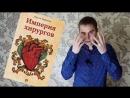 Век хирургов избранная глава, О щитовидной железе, Юрген Торвальд