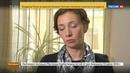 Новости на Россия 24 • Детский омбудсмен прокомментировала изъятие российских детей в Финляндии