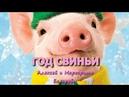 ГОД СВИНЬИ Алексей и Маргарита Бахаревы