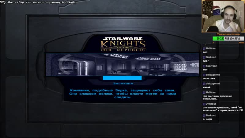 [Xandr] SW: KotOR 6 - Побег с Тариса