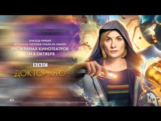 Доктор Кто: Женщина, которая упала на Землю в кино