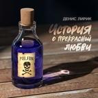 Денис Лирик альбом История о прекрасной любви