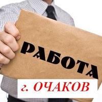 Работа в очакове свежие вакансии бесплатные объявления без регистрации услуги
