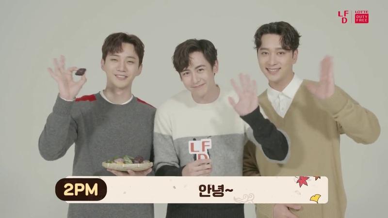 [롯데면세점] 2PM이 전하는 추석 인사말
