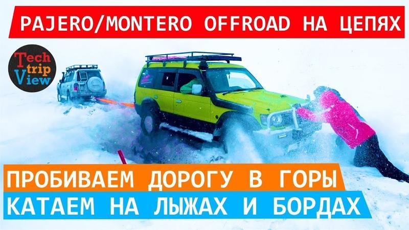 Pajero на 35 колесах по offroad, первый раз на цепях. Катание на лыжах за машиной. Сноуборд.