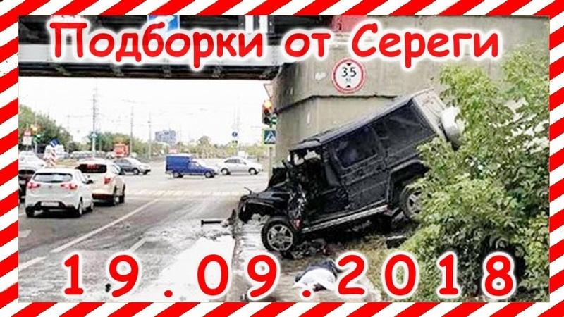 19 09 2018 Видео аварии дтп автомобилей и мото снятых на видеорегистратор Car Crash Compilation may группа avtoo