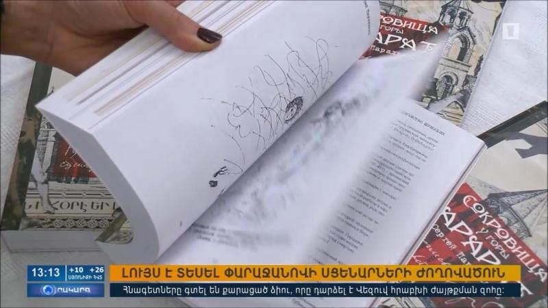 Новостной репортаж о презентации книги Сокровища у горы Арарат, Первый телеканал, Армения