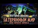 Все грехи фильма Парк Юрского периода 2 Затерянный мир