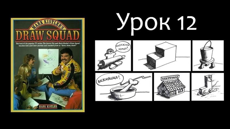 Двенадцатый урок из книги Марка Кистлера Mark Kistler's Draw Squad