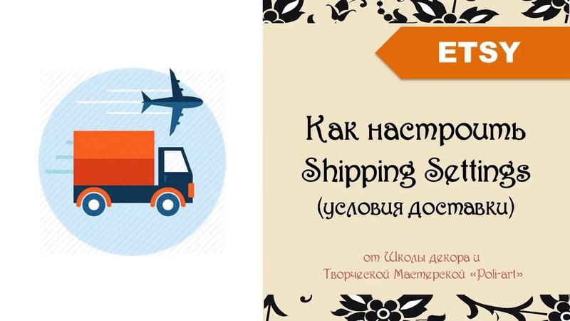 Etsy. Настраиваем условия доставки Shipping Settings