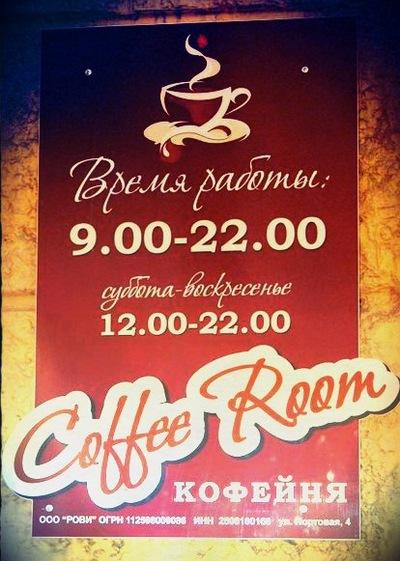 Coffee Room, 26 ноября , Находка, id170862713
