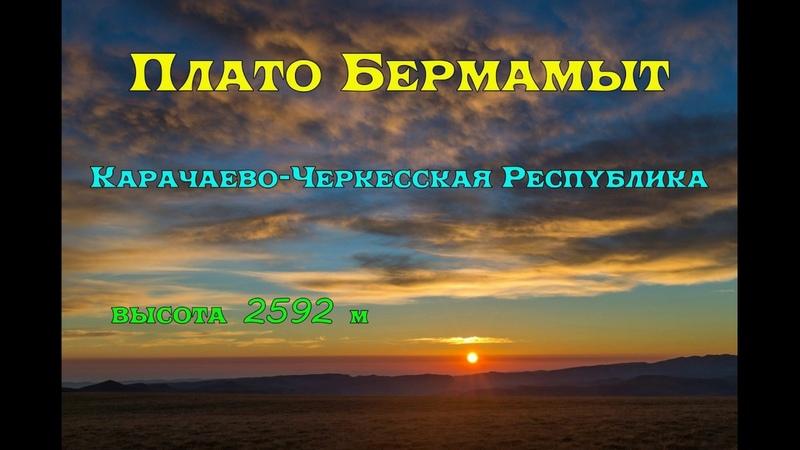 Плато Бермамыт КЧР 30.09.2018Квадрокоптер Hubsan h501SS