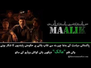 Maalik 2016 Urdu Pakistani Full Movie HD