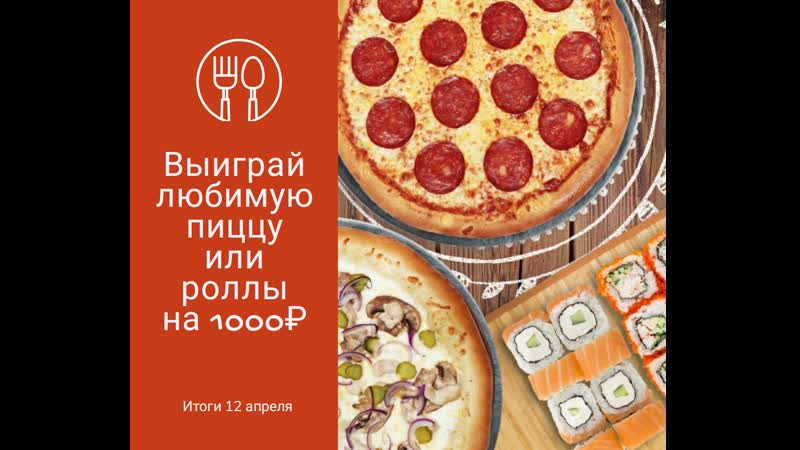 Итоги конкурса: дарим пиццу или роллы на 1000₽