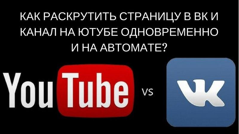 Как раскрутить страницу в ВК и канал на Ютубе одновременно и на автомате? Инструкция. » Freewka.com - Смотреть онлайн в хорощем качестве
