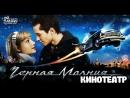 Чёрная Молния - Трейлер - 2009