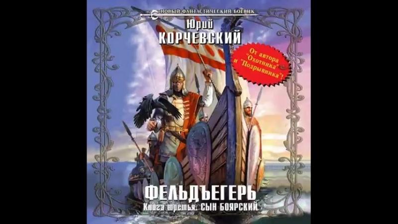 Юрий Корчевский – Фельдъегерь – Сын боярский(Книга Третья) Аудиокнига