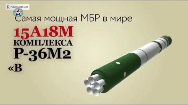 🔹Сармат наследник САТАНЫ МБР Сармат РС 28 по классификации НАТО Satan 2 перспективный российский стратегический ракетный