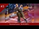 Танец Военный вальс Александр Никитин и Екатерина Тришина в проекте Танцую для тебя