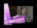 Маша в законе (2012), трейлер6