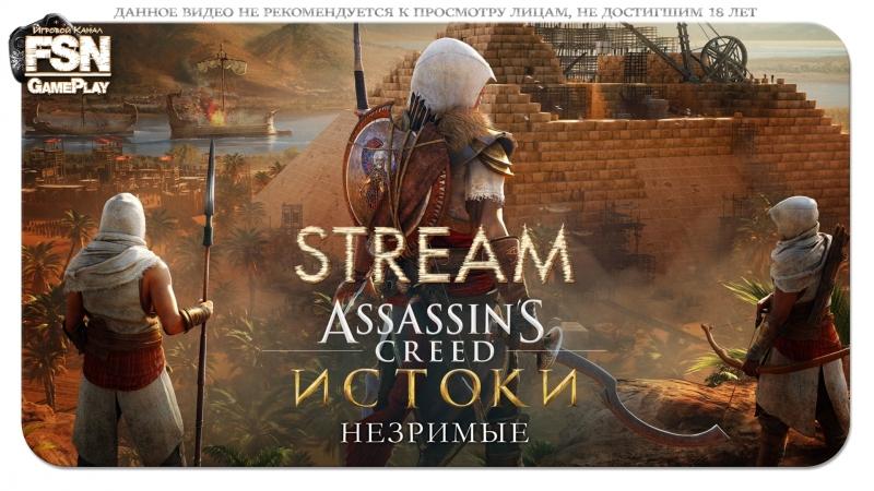 Assassin's Creed Origins ➤ DLC Незримые №1 18