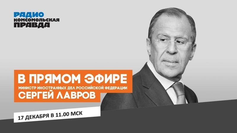Глава МИД России Сергей Лавров отвечает на вопросы журналистов «Комсомольской правды»