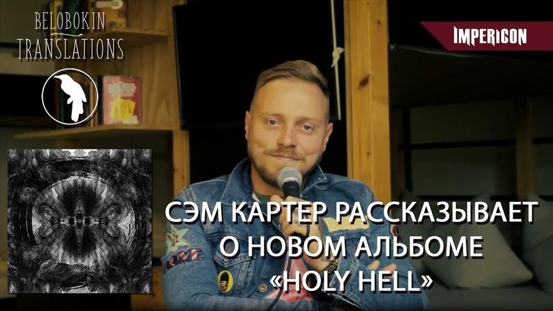 Сэм Картер о новом альбоме Holy Hell рус озвучка