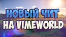 _PvP_ 1x1 VimeWorold (IzI Combo)