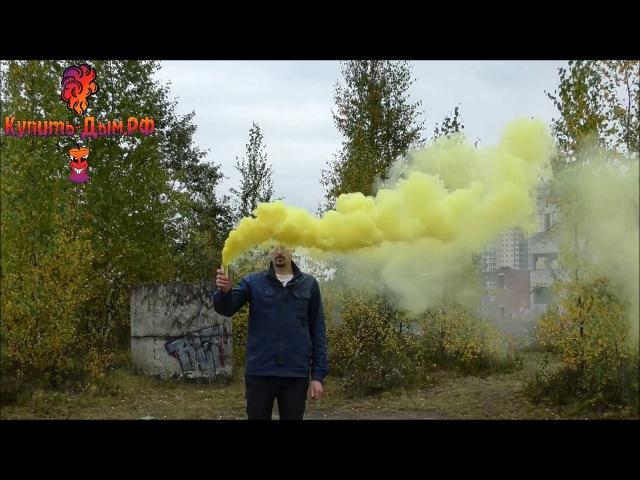 Желтый дым Смок Фонтан-2 (Smoke Fountain) » Freewka.com - Смотреть онлайн в хорощем качестве