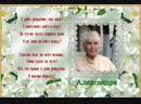 С днём рождения мама - дочь Марии Вахлевской.