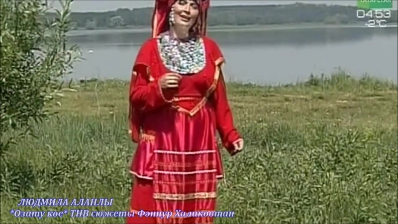 Людмила Аланлы. Озату көе